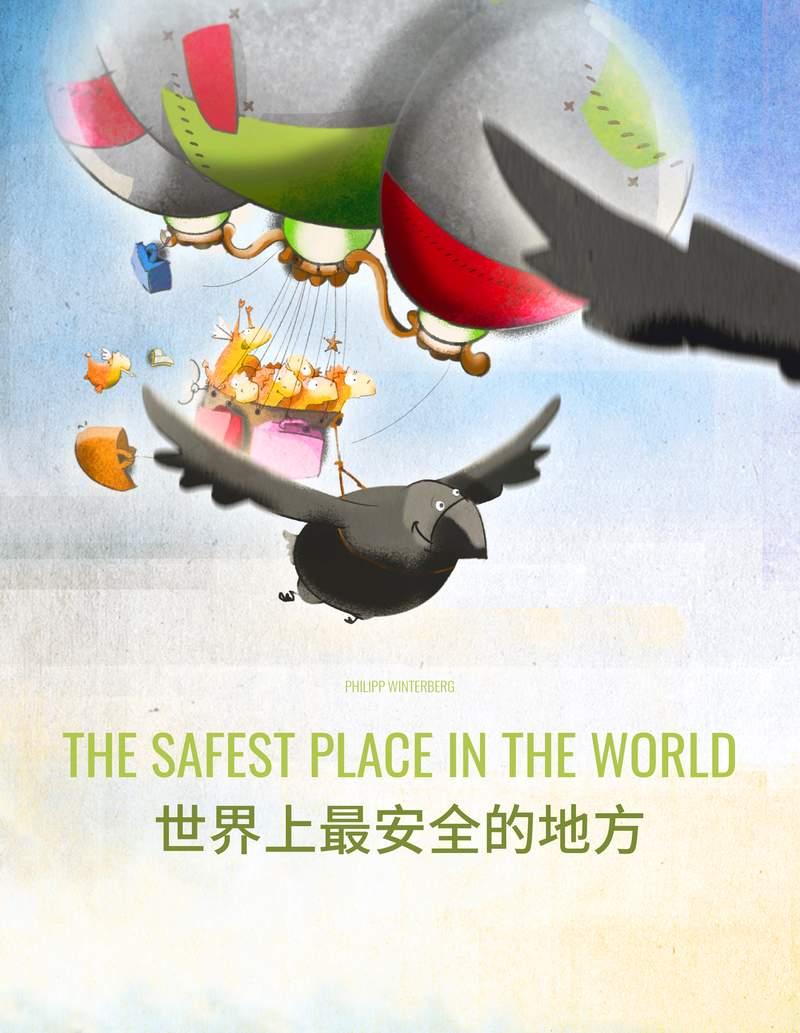 世界上最安全的地方